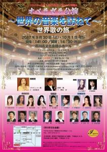 オペラガラ公演・チラシ